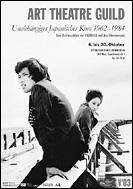 picture: Art Theatre Guild: Unabhängiges Japanisches Kino 1962-1984