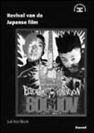 picture: Revival van de Japanse Film