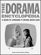 picture: The Dorama Encyclopedia