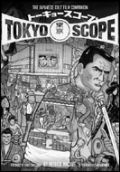 picture: Tokyoscope: The Japanese Cult Film Companion
