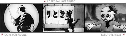 scenes from 'Saru Masamune (1930)', 'Corporal Norakuro (Norakuro Gochou, 1934)' and 'Taro Overseas (Kaikoku Taro - Shin Nihon-jima Banzai)'