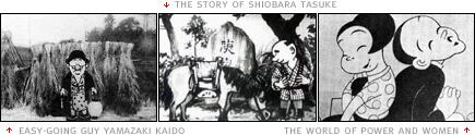 scenes from 'Easy-Going Guy Yamazaki Kaido (1925)', 'The Story of Shiobara Tasuke (Shiobara Tasuke, 1925)' and 'The World of Power and Women (Chikara To Onna No Yo No Naka, 1932)'