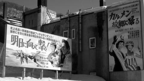 picture: Go! Go! Yubari
