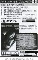 picture: Company Matsuo magazine ad