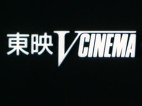 picture: The Toei V-Cinema logo