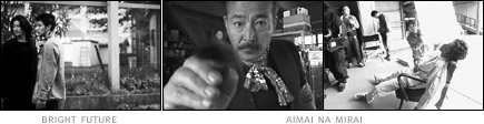 picture: scenes from 'Bright Future' and 'Aimai na Mirai'