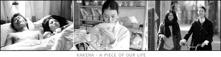 picture: scenes from 'Kakera - A Piece of Our Life'