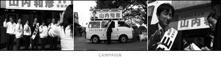 picture: scenes from 'Campaign'